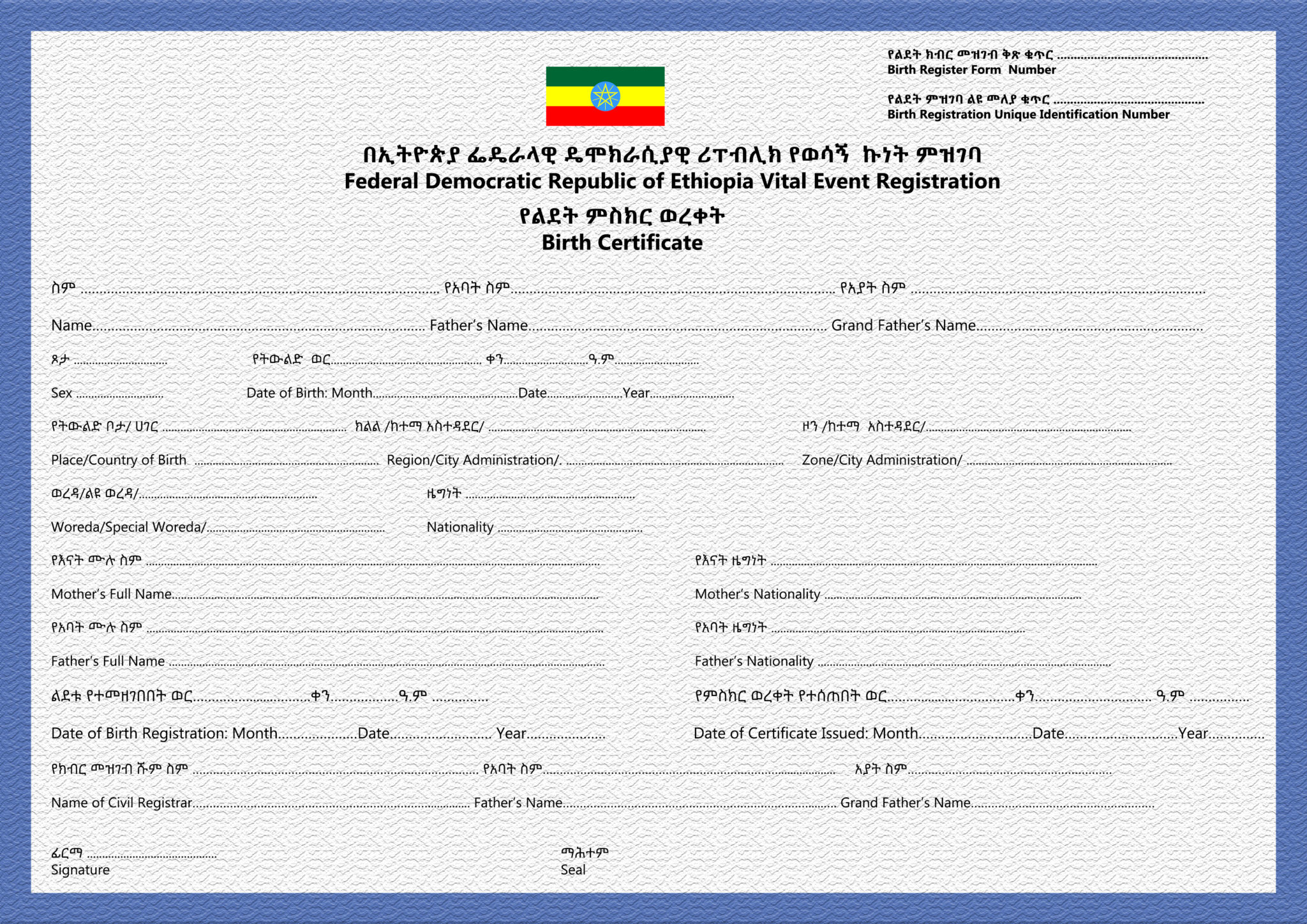 Birth Certificate Sample | Crvs Birth Marriage And Death Registration In Ethiopia Unicef Data